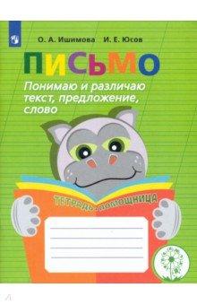 Письмо. Понимаю и различаю текст, предложение, слово