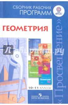 Геометрия. 10-11 классы. Базовый и углубленный уровни. Учебное пособие для учителей. ФГОС