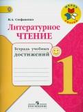 Литературное чтение. 1 класс. Тетрадь учебных достижений. ФГОС