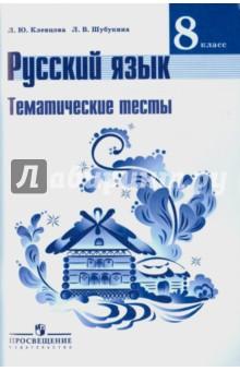 Русский язык. 8 класс. Тематические тесты. К учебнику Т. А. Ладыженской
