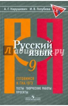 Русский язык. 9 класс. Готовимся к ГИА. Тесты, творческие работы, проекты