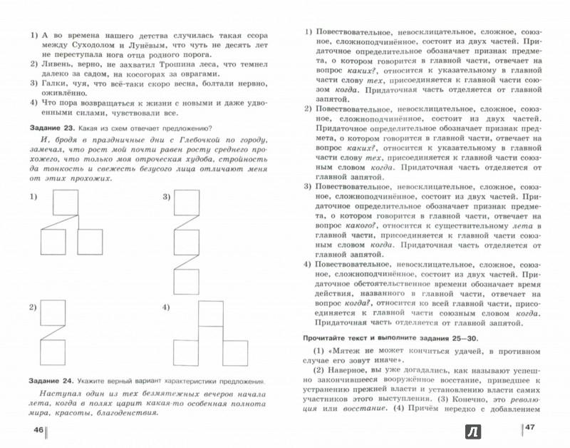 Иллюстрация 1 из 5 для Русский язык. 9 класс. Готовимся к ГИА. Тесты, творческие работы, проекты - Нарушевич, Голубева | Лабиринт - книги. Источник: Лабиринт