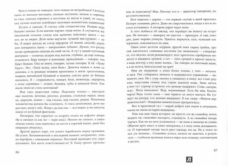 Иллюстрация 1 из 7 для Несерьезная педагогика - Януш Корчак | Лабиринт - книги. Источник: Лабиринт
