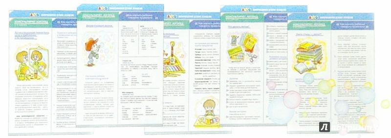 Иллюстрация 1 из 4 для Консультирует логопед. Как научить ребенка говорить правильно. ФГОС - И. Субботина | Лабиринт - книги. Источник: Лабиринт