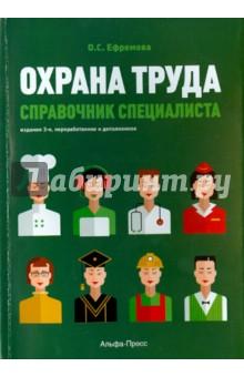 Охрана труда. Справочник специалиста. 3-е издание