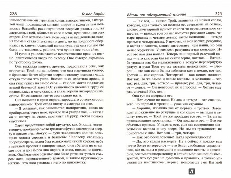 Иллюстрация 1 из 32 для Вдали от обезумевшей толпы - Томас Харди | Лабиринт - книги. Источник: Лабиринт