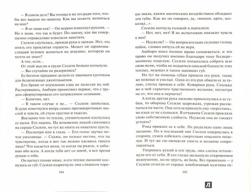 Иллюстрация 1 из 23 для Чаровница - Кристина Брук | Лабиринт - книги. Источник: Лабиринт