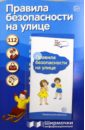 Правила безопасности на улице(с карманом и буклет), Цветкова Татьяна Владиславовна