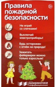 Правила пожарной безопасности (с карманом и буклетом)