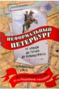 Неформальный Петербург. От улицы де Гоголя до Рубинштрассе, Ерофеев А. Д.