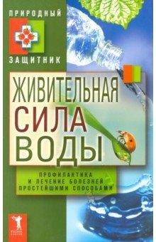 Живительная сила воды. Профилактика и лечение