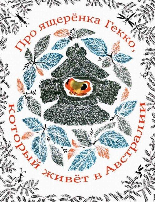 Иллюстрация 1 из 34 для Про ящеренка Гекко, который живет в Австралии - Шманкевич, Смирнов | Лабиринт - книги. Источник: Лабиринт