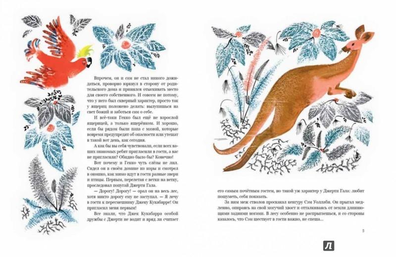 Иллюстрация 1 из 33 для Про ящеренка Гекко, который живет в Австралии - Шманкевич, Смирнов | Лабиринт - книги. Источник: Лабиринт