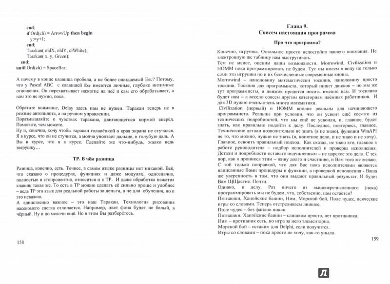 Иллюстрация 1 из 12 для Самоучитель игры на Паскале. АВС и немного Турбо - Николай Комлев | Лабиринт - книги. Источник: Лабиринт