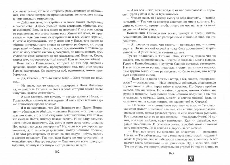 Иллюстрация 1 из 27 для Могила для двоих - Леонов, Макеев | Лабиринт - книги. Источник: Лабиринт