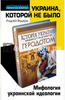 Украина, которой не было. Мифология украинской идеологии гидроцикл б у украина