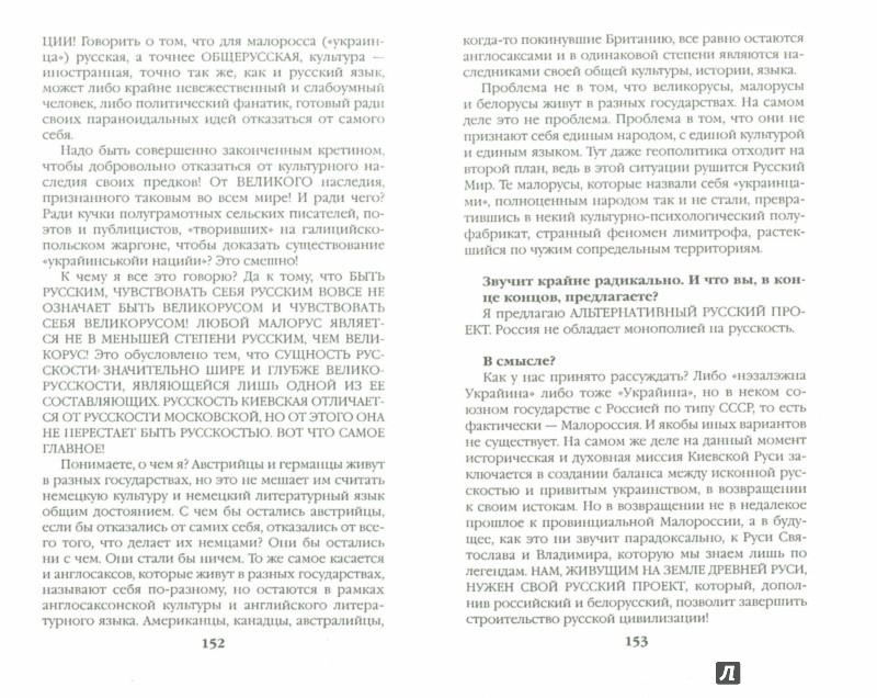 Иллюстрация 1 из 8 для Украина, которой не было. Мифология украинской идеологии - Андрей Ваджра | Лабиринт - книги. Источник: Лабиринт