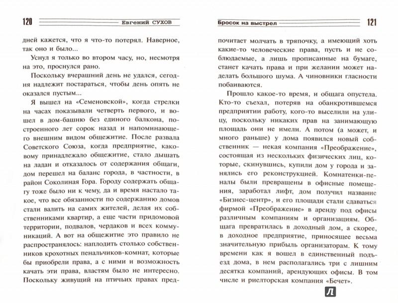 Иллюстрация 1 из 5 для Бросок на выстрел - Евгений Сухов | Лабиринт - книги. Источник: Лабиринт