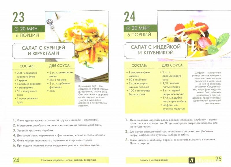 Иллюстрация 1 из 6 для 50 рецептов. Салаты и заправки. Легкие, сытные, десертные | Лабиринт - книги. Источник: Лабиринт