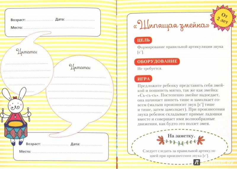 Иллюстрация 1 из 6 для Мой сын говорит. Альбом незабываемых детских цитат | Лабиринт - сувениры. Источник: Лабиринт