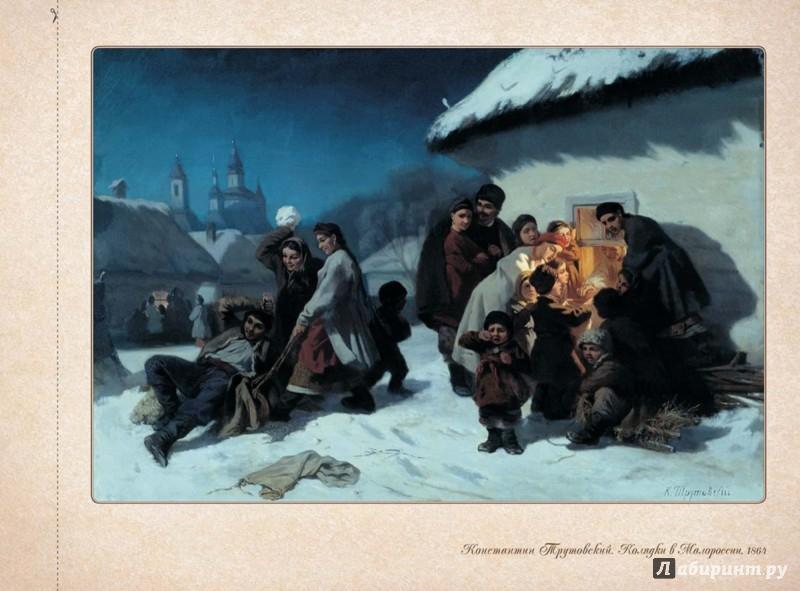 Иллюстрация 1 из 4 для Константин Трутовский   Лабиринт - книги. Источник: Лабиринт