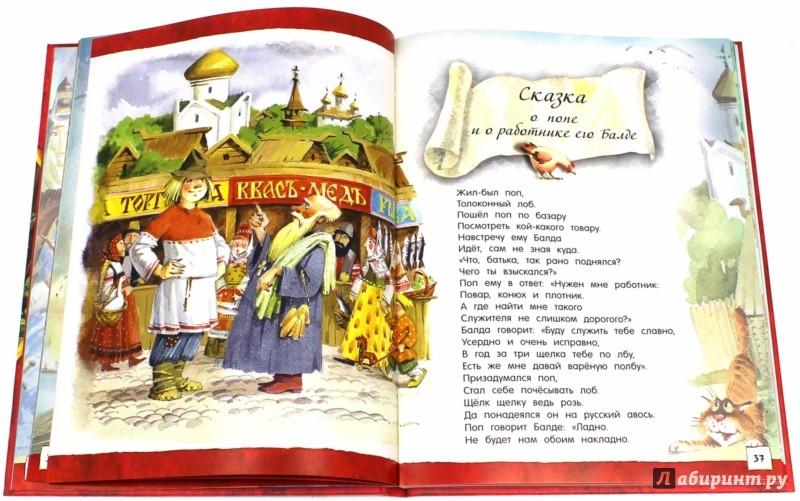 Иллюстрация 1 из 48 для Открой книгу! Сказки - Александр Пушкин | Лабиринт - книги. Источник: Лабиринт