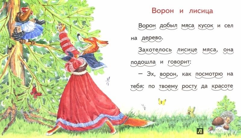 Иллюстрация 1 из 5 для Басни - Лев Толстой | Лабиринт - книги. Источник: Лабиринт
