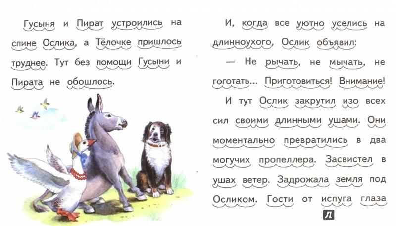 Иллюстрация 1 из 6 для Ослик, который летал - Николай Красильников | Лабиринт - книги. Источник: Лабиринт