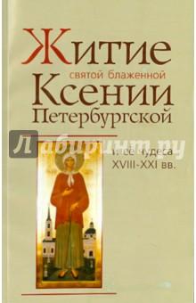 Житие святой блаженной Ксении Петербургской и ее чудеса XVIII-XIX века