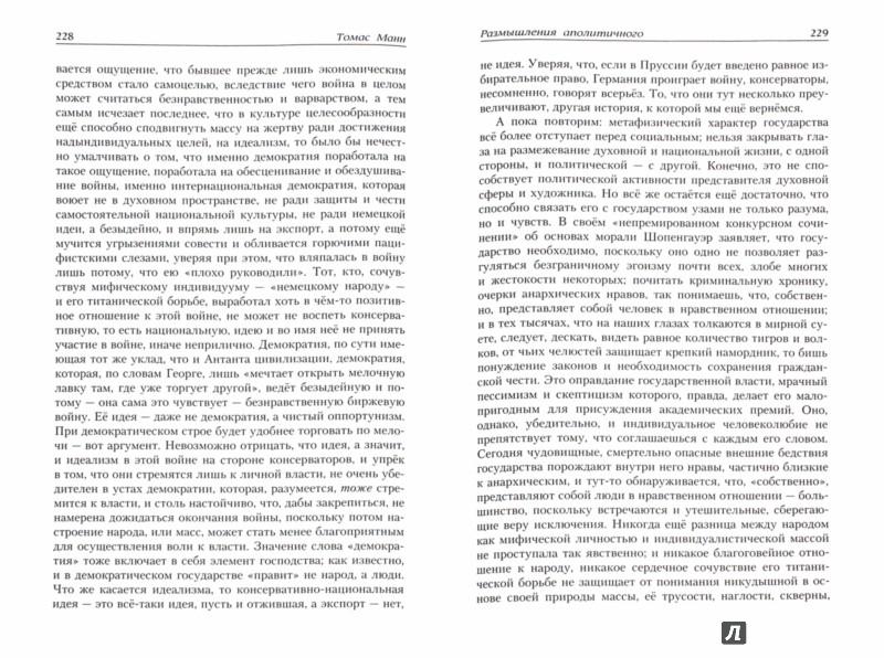 Иллюстрация 1 из 34 для Размышления аполитичного - Томас Манн | Лабиринт - книги. Источник: Лабиринт
