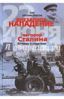 """Как организовали """"внезапное"""" нападение 22 июня 1941"""