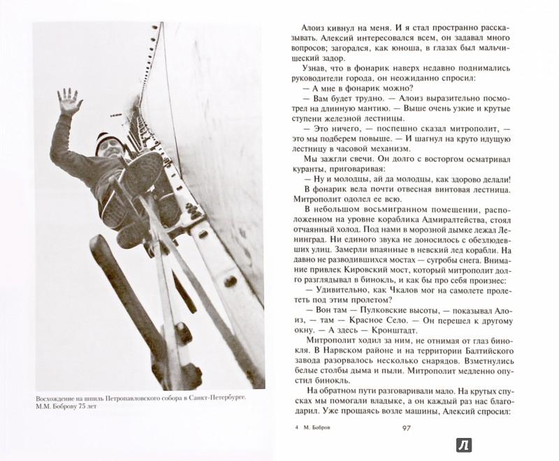 Иллюстрация 1 из 16 для Записки военного альпиниста. От ленинградских шпилей до вершин Кавказа. 1941-1945 гг - Михаил Бобров | Лабиринт - книги. Источник: Лабиринт