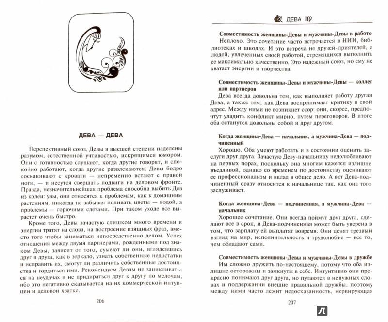 Иллюстрация 1 из 9 для Гороскоп. Ваша финансовая совместимость - Максим Алешин | Лабиринт - книги. Источник: Лабиринт