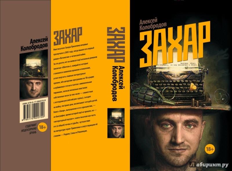 Иллюстрация 1 из 25 для Захар - Алексей Колобродов | Лабиринт - книги. Источник: Лабиринт