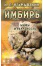 Неумывакин Иван Павлович Имбирь. Мифы и реальность
