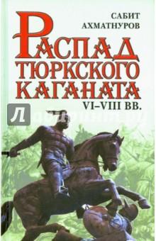 Распад тюркского каганата. VI-VIII вв.