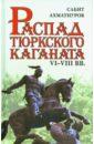 Распад тюркского каганата. VI-VIII вв., Ахматнуров Сабит Садыкович