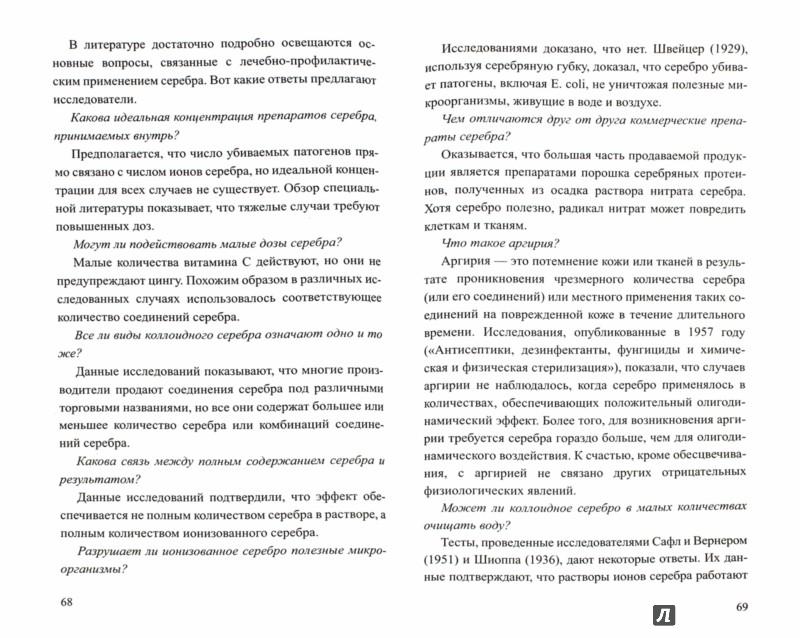 Иллюстрация 1 из 4 для Серебро. Мифы и реальность - Иван Неумывакин | Лабиринт - книги. Источник: Лабиринт