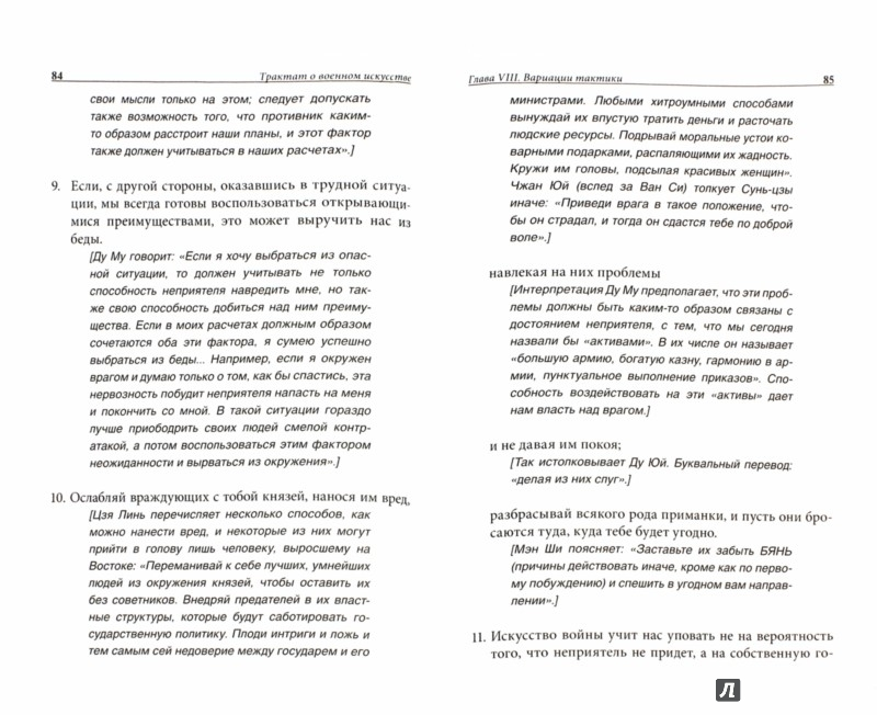 Иллюстрация 1 из 3 для Трактат о военном искусстве - Сунь-Цзы | Лабиринт - книги. Источник: Лабиринт