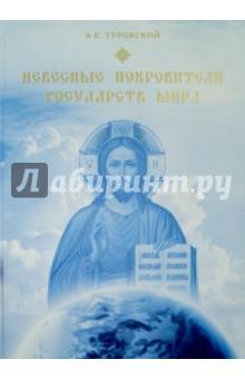 Небесные покровители государств мира. Христианство и место православия в мире наши небесные покровители