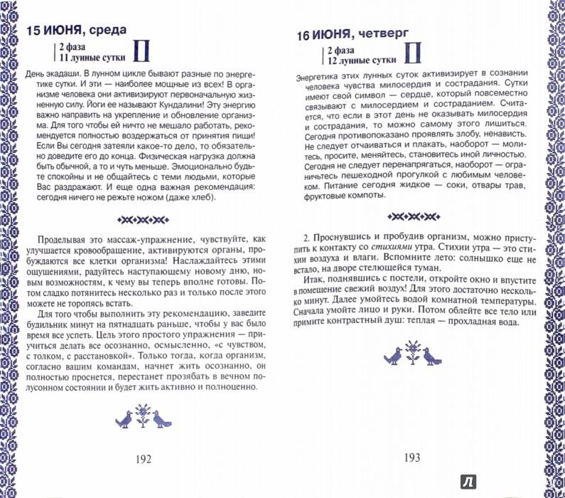 Иллюстрация 1 из 15 для Лунный календарь здоровья 2016. Советы на каждый день - Геннадий Малахов | Лабиринт - книги. Источник: Лабиринт