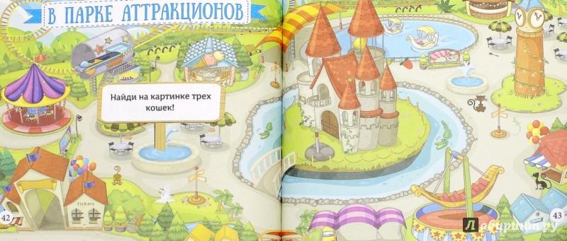 Иллюстрация 1 из 32 для Сборник головоломок, загадок, лабиринтов и бродилок в дорогу | Лабиринт - книги. Источник: Лабиринт