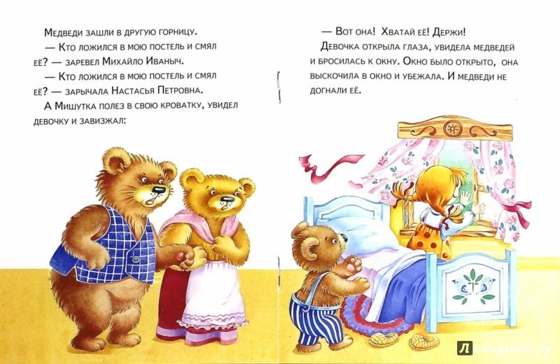 Иллюстрация 1 из 18 для Три медведя | Лабиринт - книги. Источник: Лабиринт