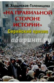 """""""На правильной стороне истории"""". Сирийский кризис в контексте становления многополярн. мироустройсва"""