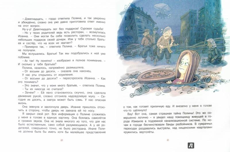 Иллюстрация 1 из 22 для Тайна Полины - Нина Блазон | Лабиринт - книги. Источник: Лабиринт