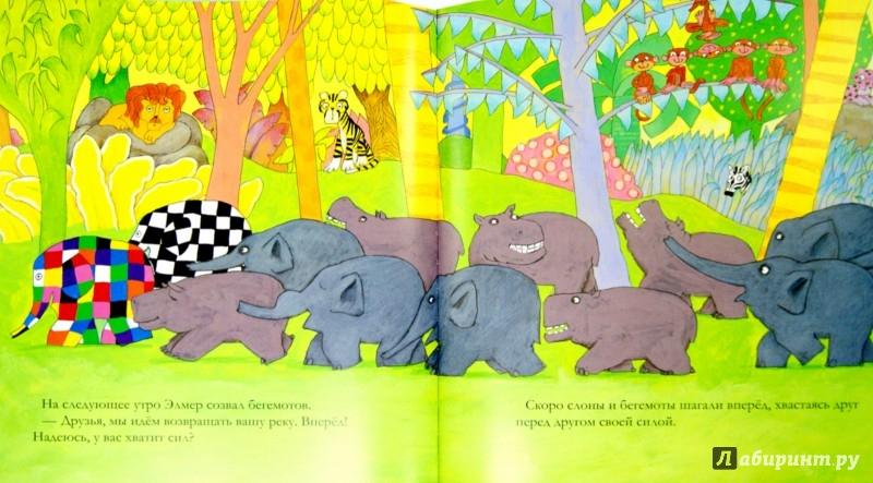 Иллюстрация 1 из 21 для Элмер и бегемоты - Дэвид Макки | Лабиринт - книги. Источник: Лабиринт