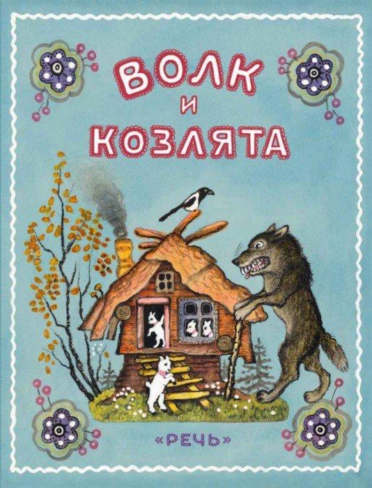 Иллюстрация 1 из 51 для Волк и козлята | Лабиринт - книги. Источник: Лабиринт