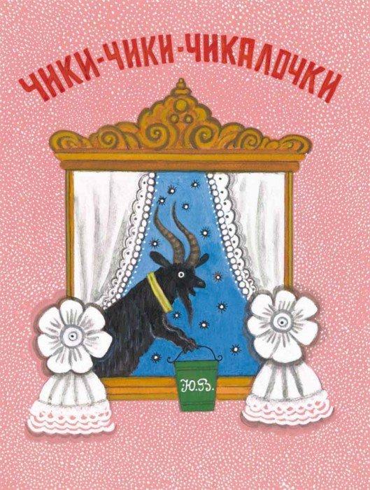 Иллюстрация 1 из 56 для Чики-чики-чикалочки | Лабиринт - книги. Источник: Лабиринт