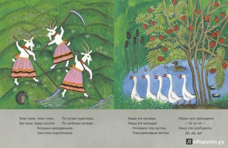 Иллюстрация 1 из 55 для Чики-чики-чикалочки | Лабиринт - книги. Источник: Лабиринт