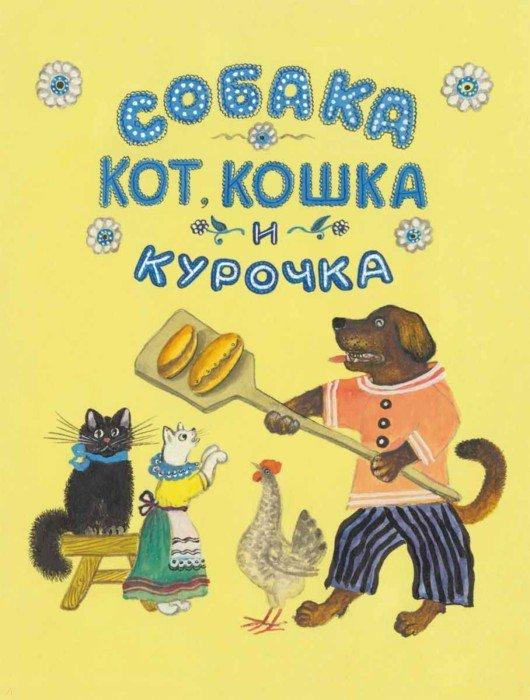 Иллюстрация 1 из 31 для Собака, кот, кошка и курочка | Лабиринт - книги. Источник: Лабиринт